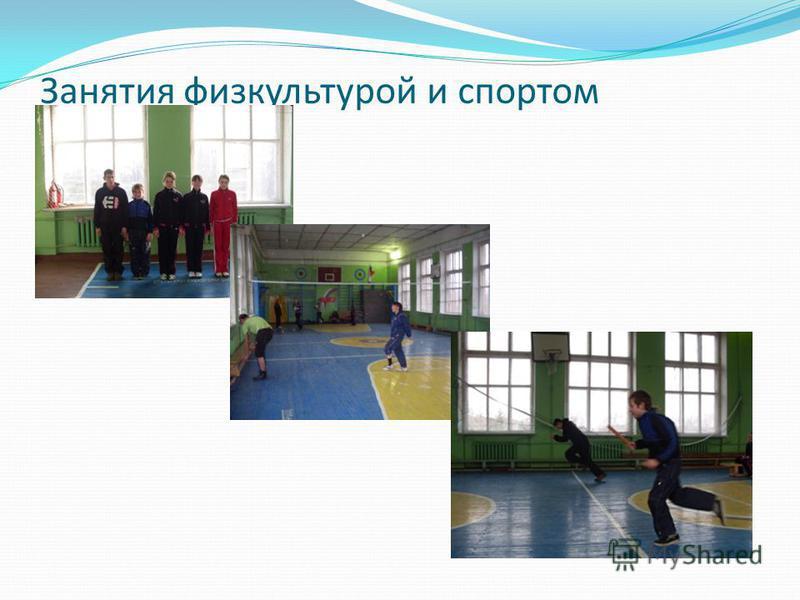 Занятия физкультурой и спортом