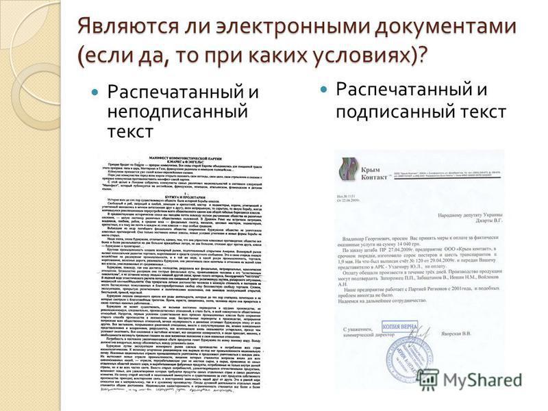 Являются ли электронными документами ( если да, то при каких условиях )? Распечатанный и неподписанный текст Распечатанный и подписанный текст