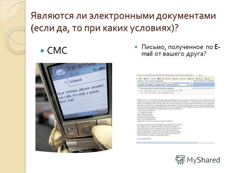 Являются ли электронными документами ( если да, то при каких условиях )? СМС Письмо, полученное по E- mail от вашего друга ?