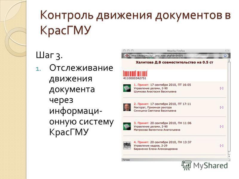 Контроль движения документов в КрасГМУ Шаг 3. 1. Отслеживание движения документа через информационную систему КрасГМУ