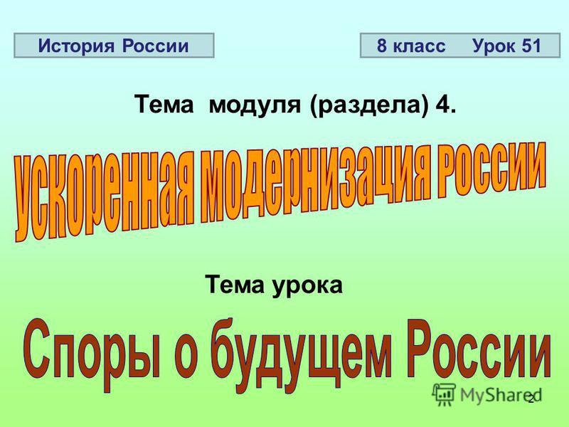 2 Тема модуля (раздела) 4. Тема урока История России 8 класс Урок 51