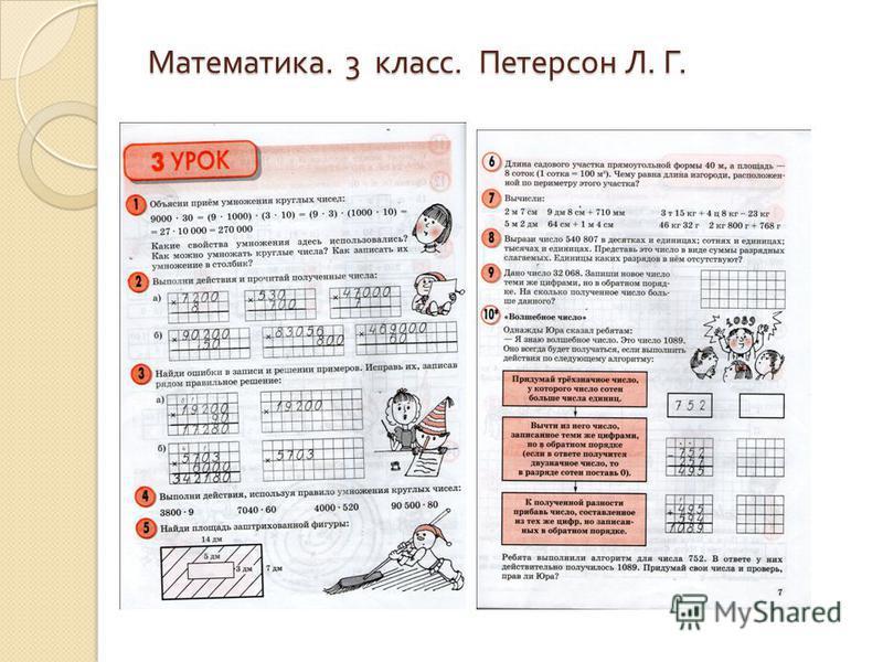 Математика. 3 класс. Петерсон Л. Г.