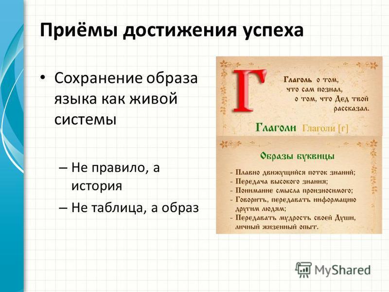 Приёмы достижения успеха Сохранение образа языка как живой системы – Не правило, а история – Не таблица, а образ