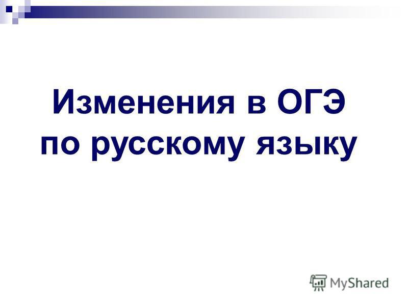 Изменения в ОГЭ по русскому языку