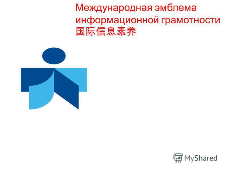 Международная эмблема информационной грамотности