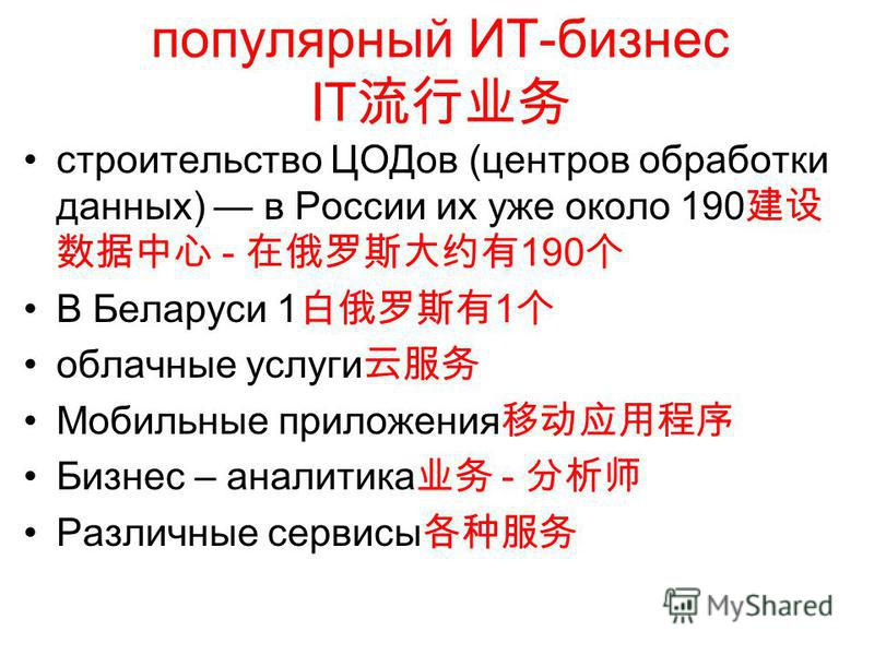 популярный ИТ-бизнес IT строительство ЦОДов (центров обработки данных) в России их уже около 190 - 190 В Беларуси 1 1 облачные услуги Мобильные приложения Бизнес – аналитика - Различные сервисы