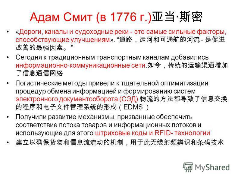 Адам Смит (в 1776 г.) · «Дороги, каналы и судоходные реки - это самые сильные факторы, способствующие улучшениям». - Сегодня к традиционным транспортным каналам добавились информационно-коммуникационные сети. Логистические методы привели к тщательной
