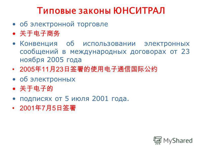 Типовые законы ЮНСИТРАЛ об электронной торговле Конвенция об использовании электронных сообщений в международных договорах от 23 ноября 2005 года 2005 11 23 об электронных подписях от 5 июля 2001 года. 2001 7 5