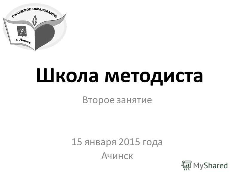 Школа методиста Второе занятие 15 января 2015 года Ачинск
