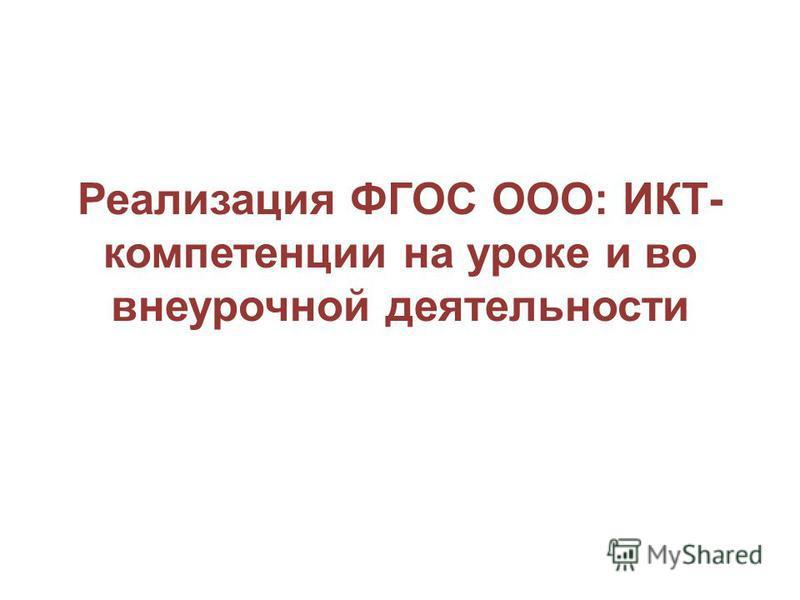 Реализация ФГОС ООО: ИКТ- компетенции на уроке и во внеурочной деятельности