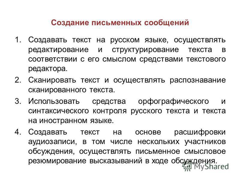Создание письменных сообщений 1. Создавать текст на русском языке, осуществлять редактирование и структурирование текста в соответствии с его смыслом средствами текстового редактора. 2. Сканировать текст и осуществлять распознавание сканированного те