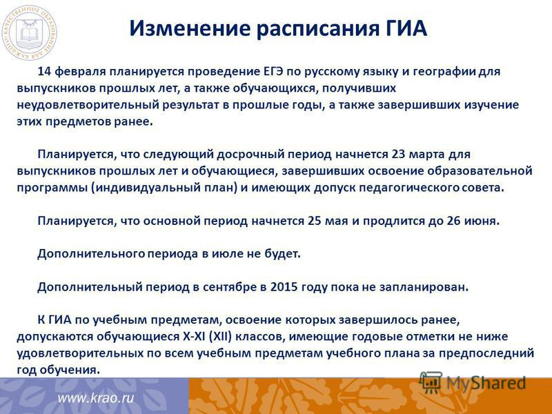 Изменение расписания ГИА 14 февраля планируется проведение ЕГЭ по русскому языку и географии для выпускников прошлых лет, а также обучающихся, получивших неудовлетворительный результат в прошлые годы, а также завершивших изучение этих предметов ранее