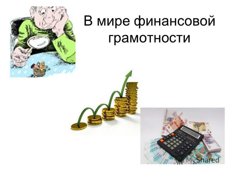 В мире финансовой грамотности