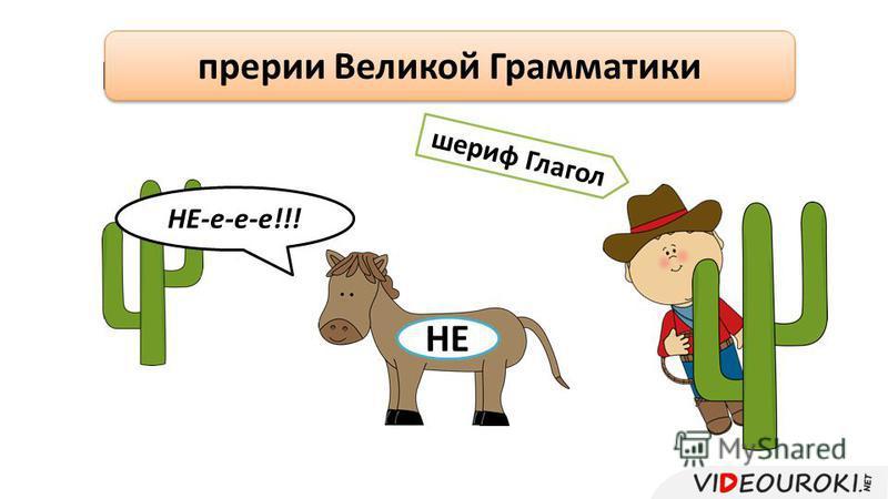 История о дикой-предикой частице прерии Великой Грамматики НЕ НЕ-е-е-е!!! шериф Глагол
