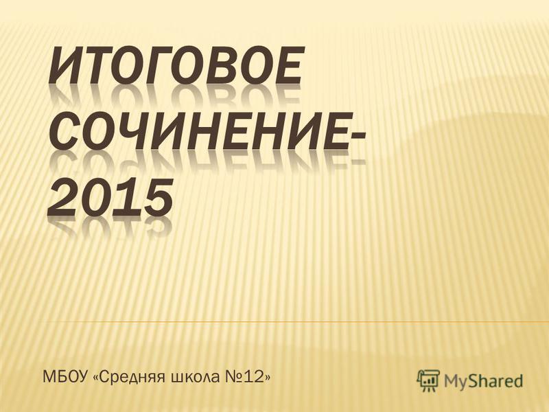 МБОУ «Средняя школа 12»