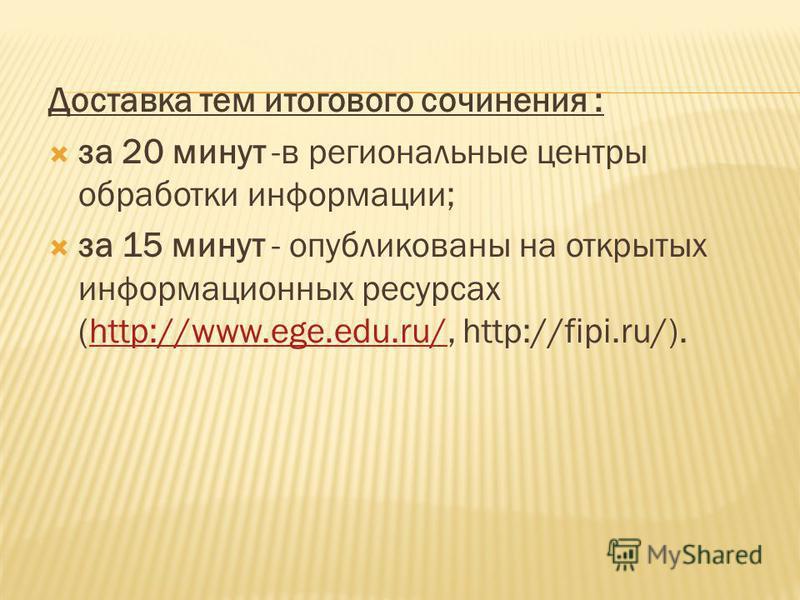 Доставка тем итогового сочинения : за 20 минут -в региональные центры обработки информации; за 15 минут - опубликованы на открытых информационных ресурсах (http://www.ege.edu.ru/, http://fipi.ru/).http://www.ege.edu.ru/