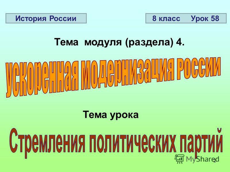 2 Тема модуля (раздела) 4. Тема урока История России 8 класс Урок 58