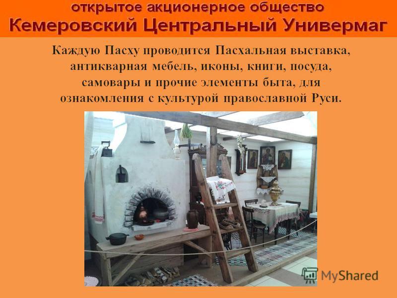 Каждую Пасху проводится Пасхальная выставка, антикварная мебель, иконы, книги, посуда, самовары и прочие элементы быта, для ознакомления с культурой православной Руси.