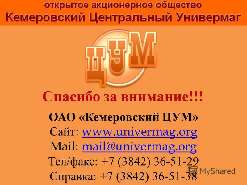 Спасибо за внимание !!! ОАО «Кемеровский ЦУМ» Сайт: www.univermag.org www.univermag.org Mail : mail@univermag.org mail@univermag.org Тел/факс: +7 (3842) 36-51-29 Справка: +7 (3842) 36-51-38