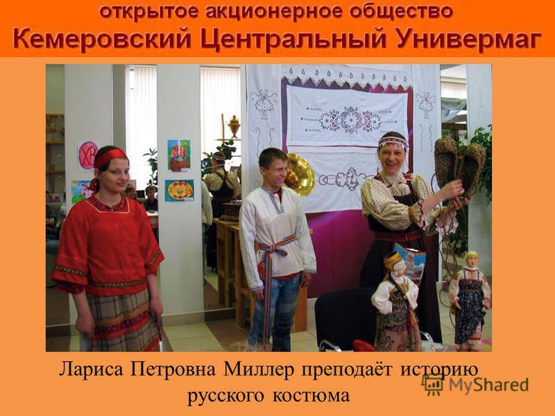 Лариса Петровна Миллер преподаёт историю русского костюма