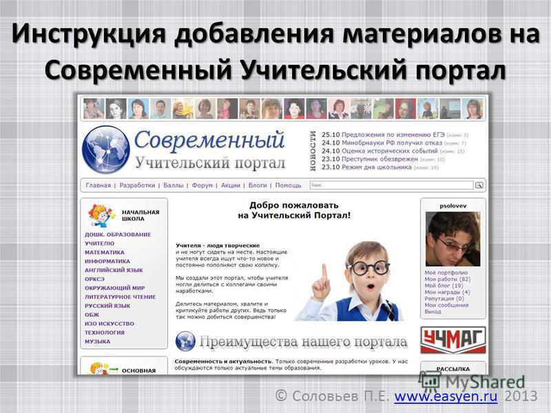 Инструкция добавления материалов на Современный Учительский портал © Соловьев П.Е. www.easyen.ru 2013www.easyen.ru