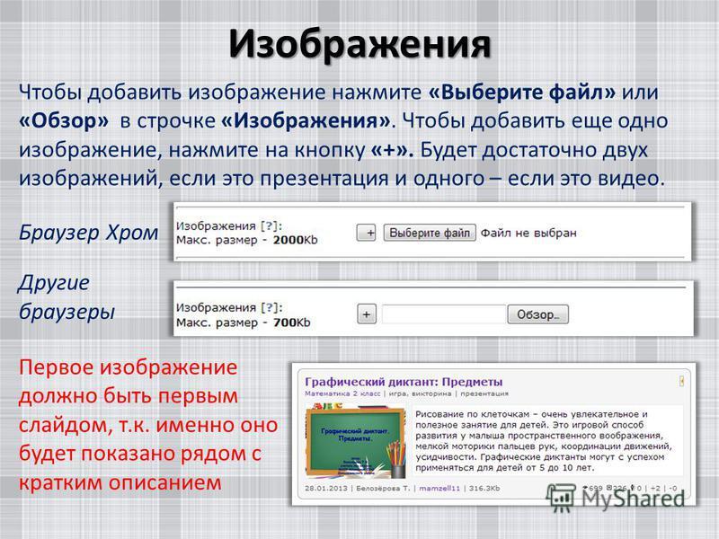 Изображения Чтобы добавить изображение нажмите «Выберите файл» или «Обзор» в строчке «Изображения». Чтобы добавить еще одно изображение, нажмите на кнопку «+». Будет достаточно двух изображений, если это презентация и одного – если это видео. Первое