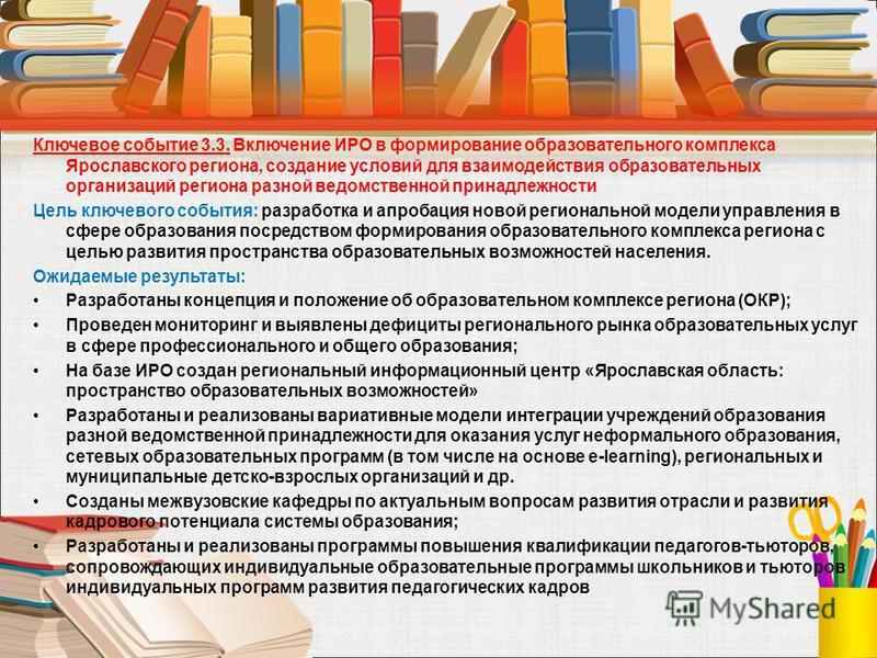 Ключевое событие 3.3. Включение ИРО в формирование образовательного комплекса Ярославского региона, создание условий для взаимодействия образовательных организаций региона разной ведомственной принадлежности Цель ключевого события: разработка и апроб