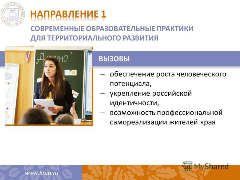 СОВРЕМЕННЫЕ ОБРАЗОВАТЕЛЬНЫЕ ПРАКТИКИ ДЛЯ ТЕРРИТОРИАЛЬНОГО РАЗВИТИЯ ВЫЗОВЫ обеспечение роста человеческого потенциала, укрепление российской идентичности, возможность профессиональной самореализации жителей края
