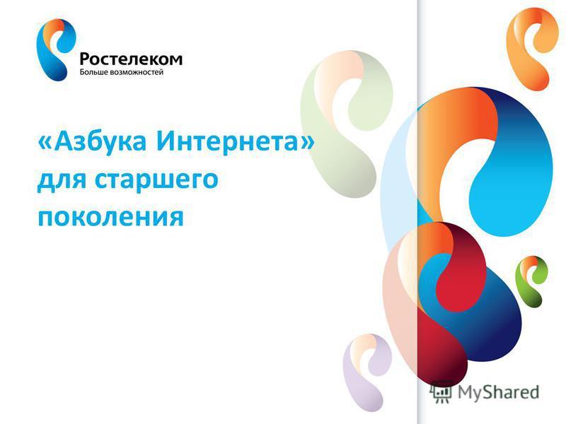 www.rt.ru «Азбука Интернета» для старшего поколения