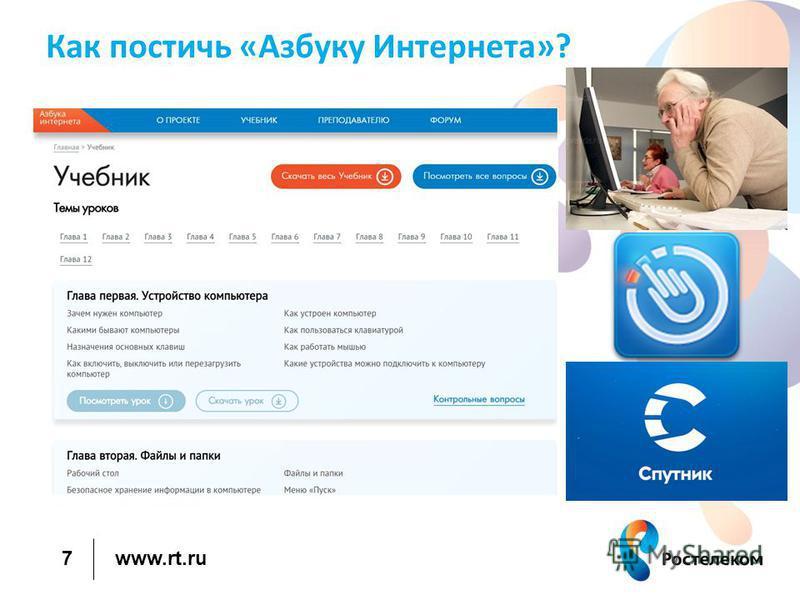 www.rt.ru Как постичь «Азбуку Интернета»? 7