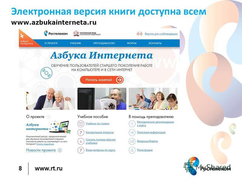 www.rt.ru Электронная версия книги доступна всем www.azbukainterneta.ru 8