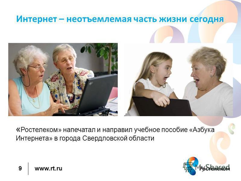 www.rt.ru Интернет – неотъемлемая часть жизни сегодня « Ростелеком» напечатал и направил учебное пособие «Азбука Интернета» в города Свердловской области 9