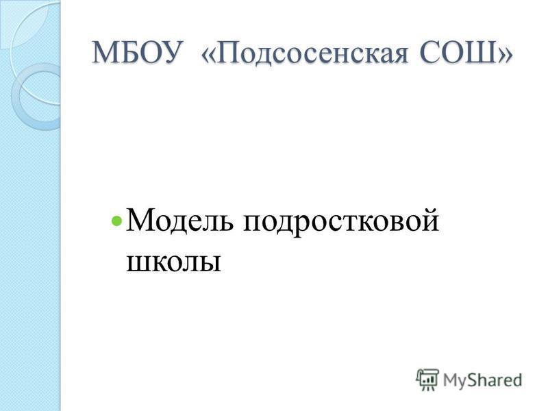 МБОУ «Подсосенская СОШ» Модель подростковой школы