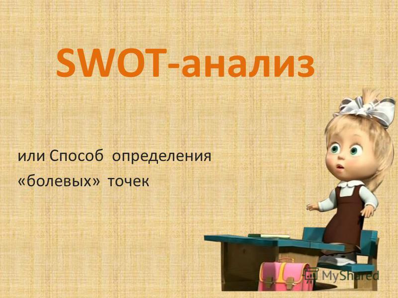 SWOT-анализ или Способ определения «болевых» точек