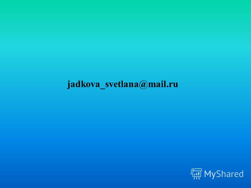 jadkova_svetlana@mail.ru