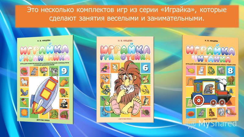 Это несколько комплектов игр из серии «Играйка», которые сделают занятия веселыми и занимательными.