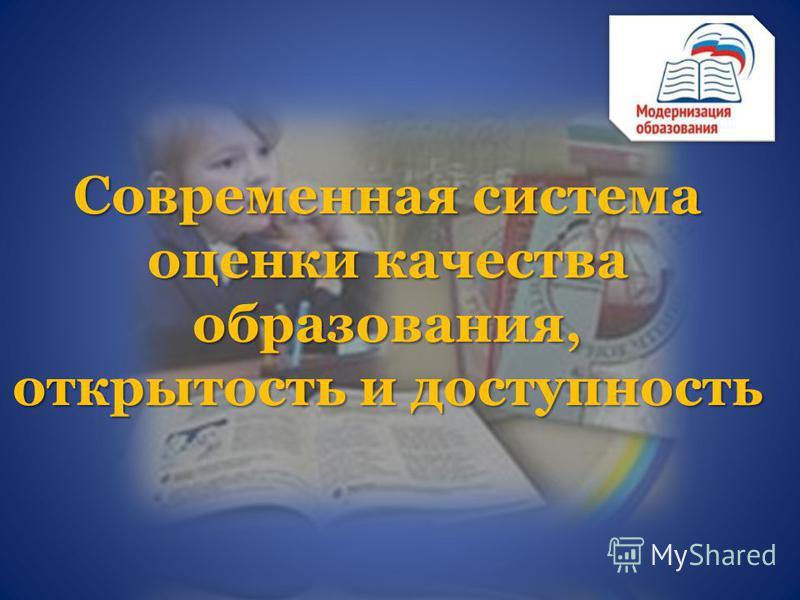 Современная система оценки качества образования, открытость и доступность