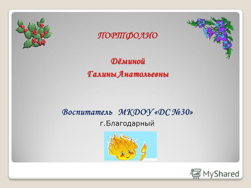 ПОРТФОЛИОДёминой Галины Анатольевны Воспитатель МКДОУ «ДС 30» г.Благодарный