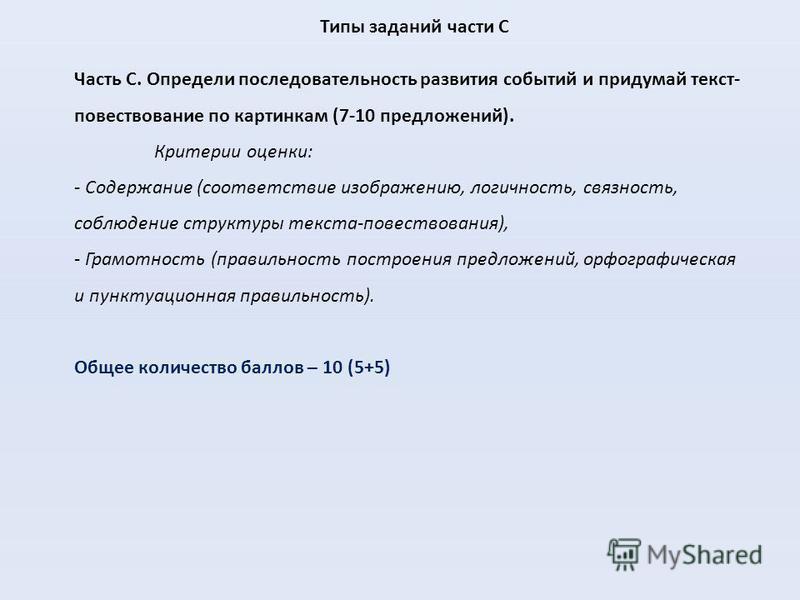 Часть С. Определи последовательность развития событий и придумай текст- повествование по картинкам (7-10 предложений). Критерии оценки: - Содержание (соответствие изображению, логичность, связность, соблюдение структуры текста-повествования), - Грамо