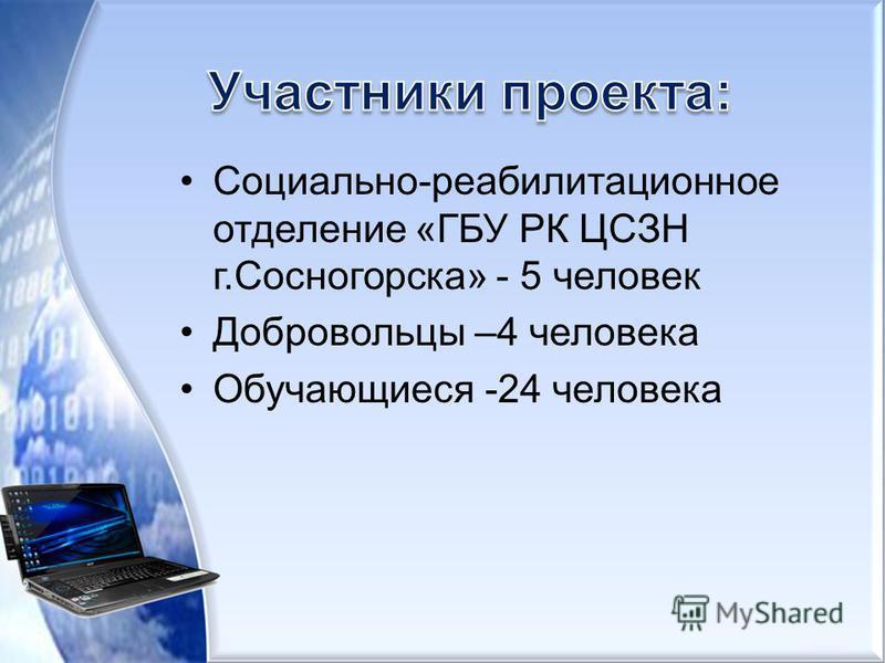 Социально-реабилитационное отделение «ГБУ РК ЦСЗН г.Сосногорска» - 5 человек Добровольцы –4 человека Обучающиеся -24 человека