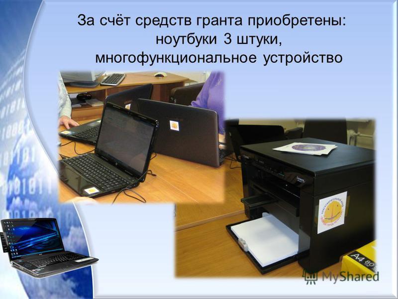 За счёт средств гранта приобретены: ноутбуки 3 штуки, многофункциональное устройство