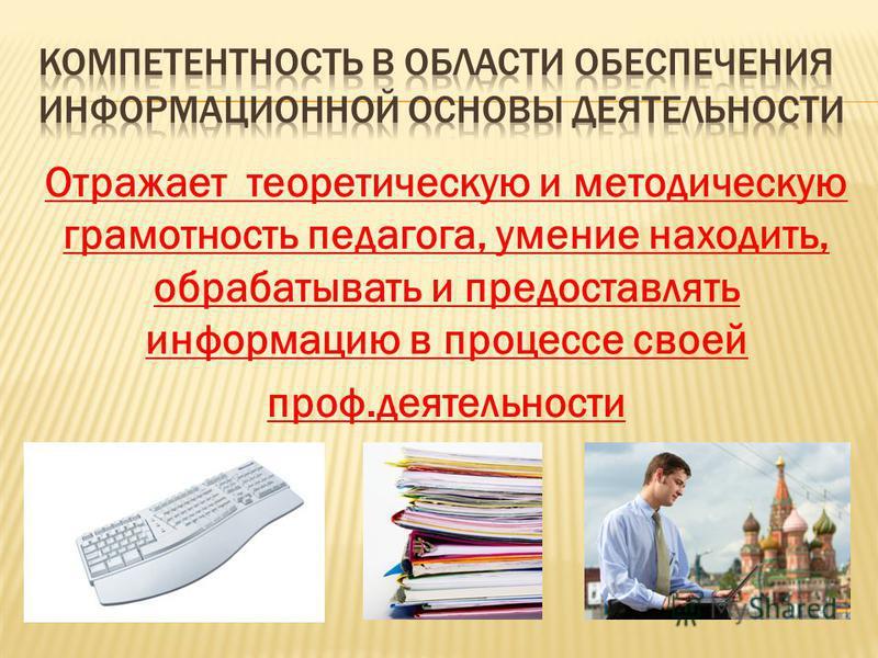 Отражает теоретическую и методическую грамотность педагога, умение находить, обрабатывать и предоставлять информацию в процессе своей проф.деятельности