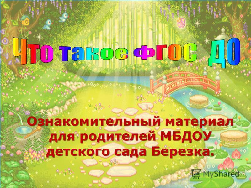 Ознакомительный материал для родителей МБДОУ детского сада Березка.