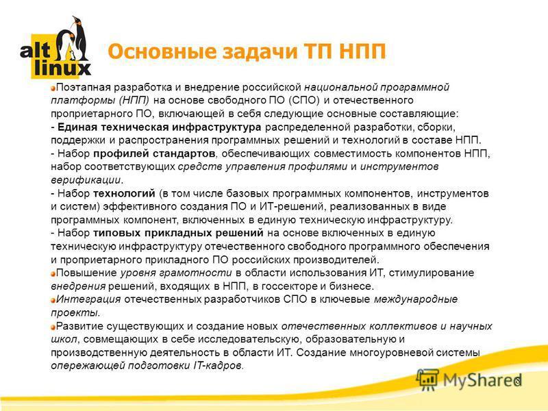 8 Основные задачи ТП НПП Поэтапная разработка и внедрение российской национальной программной платформы (НПП) на основе свободного ПО (СПО) и отечественного проприетарного ПО, включающей в себя следующие основные составляющие: - Единая техническая ин