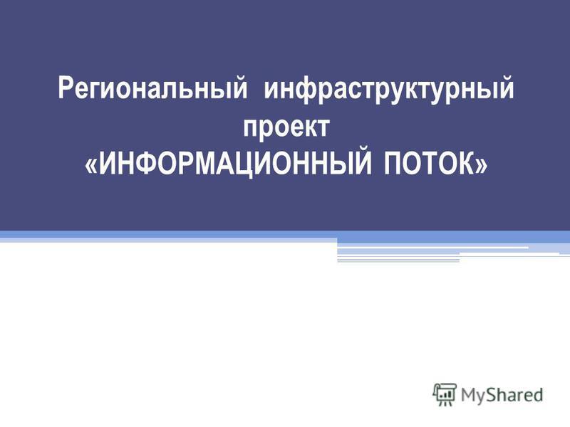 Региональный инфраструктурный проект «ИНФОРМАЦИОННЫЙ ПОТОК»