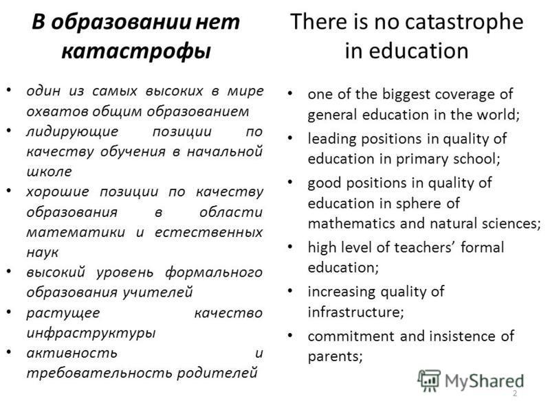 один из самых высоких в мире охватов общим образованием лидирующие позиции по качеству обучения в начальной школе хорошие позиции по качеству образования в области математики и естественных наук высокий уровень формального образования учителей растущ