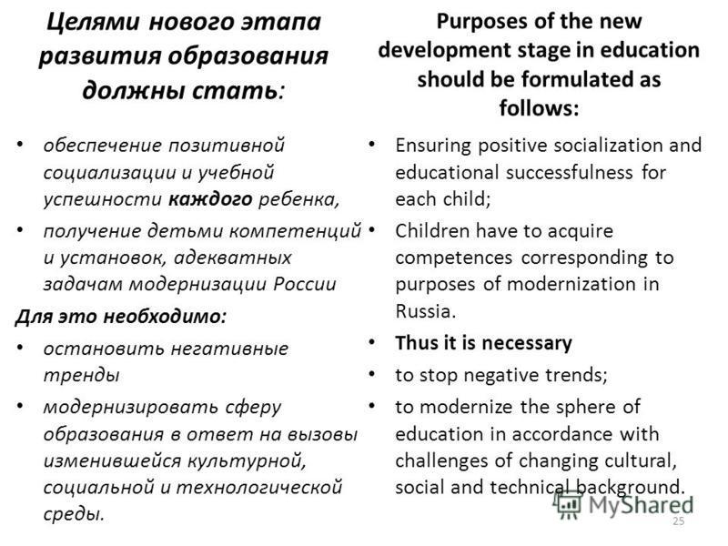 обеспечение позитивной социализации и учебной успешности каждого ребенка, получение детьми компетенций и установок, адекватных задачам модернизации России Для это необходимо: остановить негативные тренды модернизировать сферу образования в ответ на в