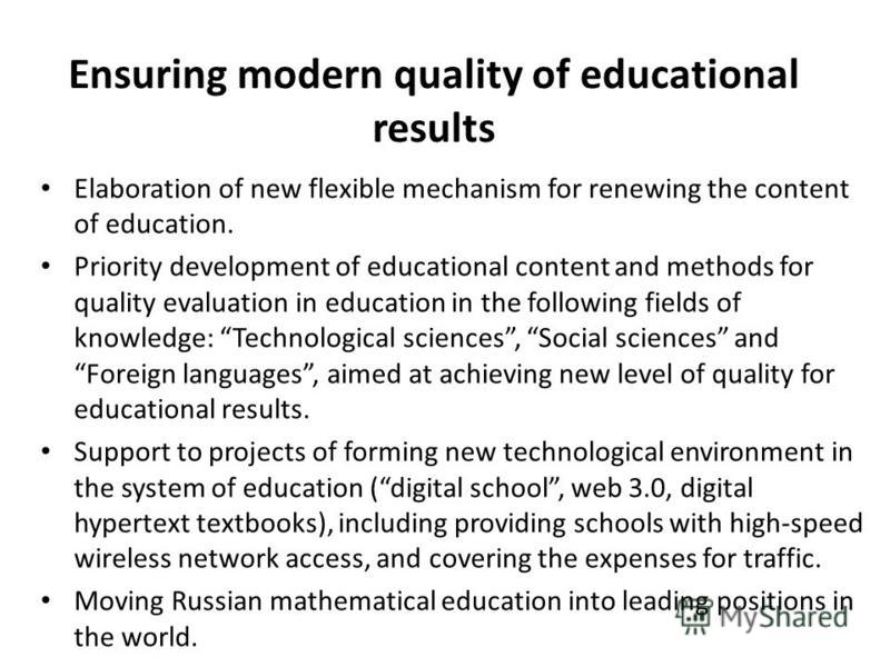 Ensuring modern quality of educational results Elaboration of new flexible mechanism for renewing the content of education. Priority development of educational content and methods for quality evaluation in education in the following fields of knowled