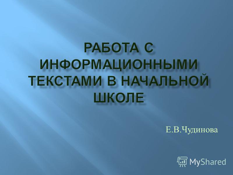 Е. В. Чудинова