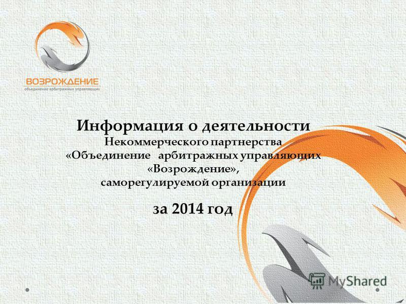 Информация о деятельности Некоммерческого партнерства «Объединение арбитражных управляющих «Возрождение», саморегулируемой организации за 2014 год